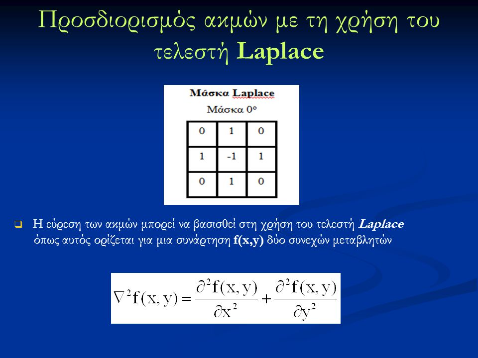 Προσδιορισμός ακμών με τη χρήση του τελεστή Laplace  Η εύρεση των ακμών μπορεί να βασισθεί στη χρήση του τελεστή Laplace όπως αυτός ορίζεται για μια