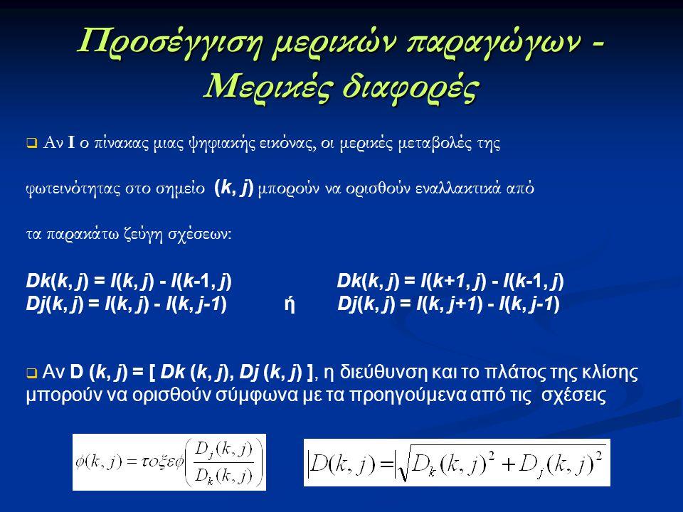 Προσέγγιση μερικών παραγώγων - Μερικές διαφορές  Αν Ι ο πίνακας μιας ψηφιακής εικόνας, οι μερικές μεταβολές της φωτεινότητας στο σημείο (k, j) μπορού