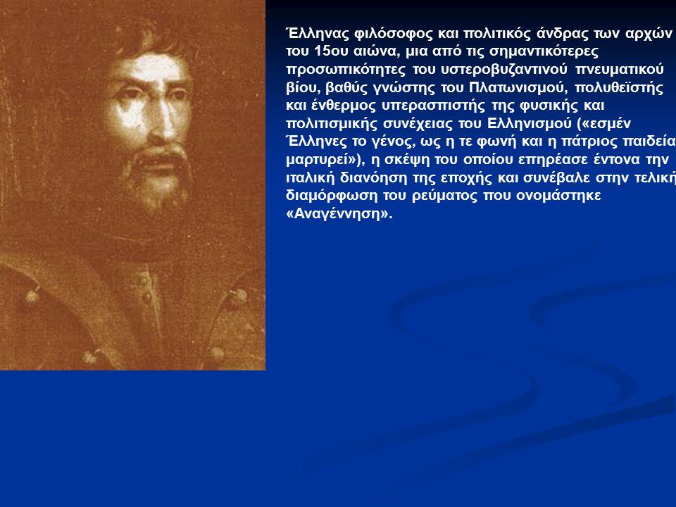 ΒΙΟΓΡΑΦΙΑ Γεννήθηκε στην Κωνσταντινού π ολη, α π έκτησε π ολύ καλή γενική π αιδεία και το 1380 εγκαταστάθηκε στην τότε π ρωτεύουσα του οθωμανικού κράτους Αδριανού π ολη, μαθήτευσε δί π λα στον Ελισσαίο, με α π οτέλεσμα να κατανοήσει έγκαιρα τόσο την π νευματική αθλιότητα της βυζαντινής θεοκρατίας όσο και την κραυγαλέα φιλοσοφική και θεολογική ανε π άρκεια του Χριστιανισμού.