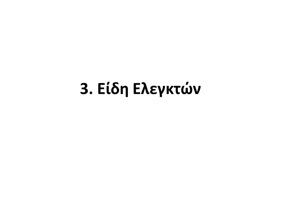 3. Είδη Ελεγκτών