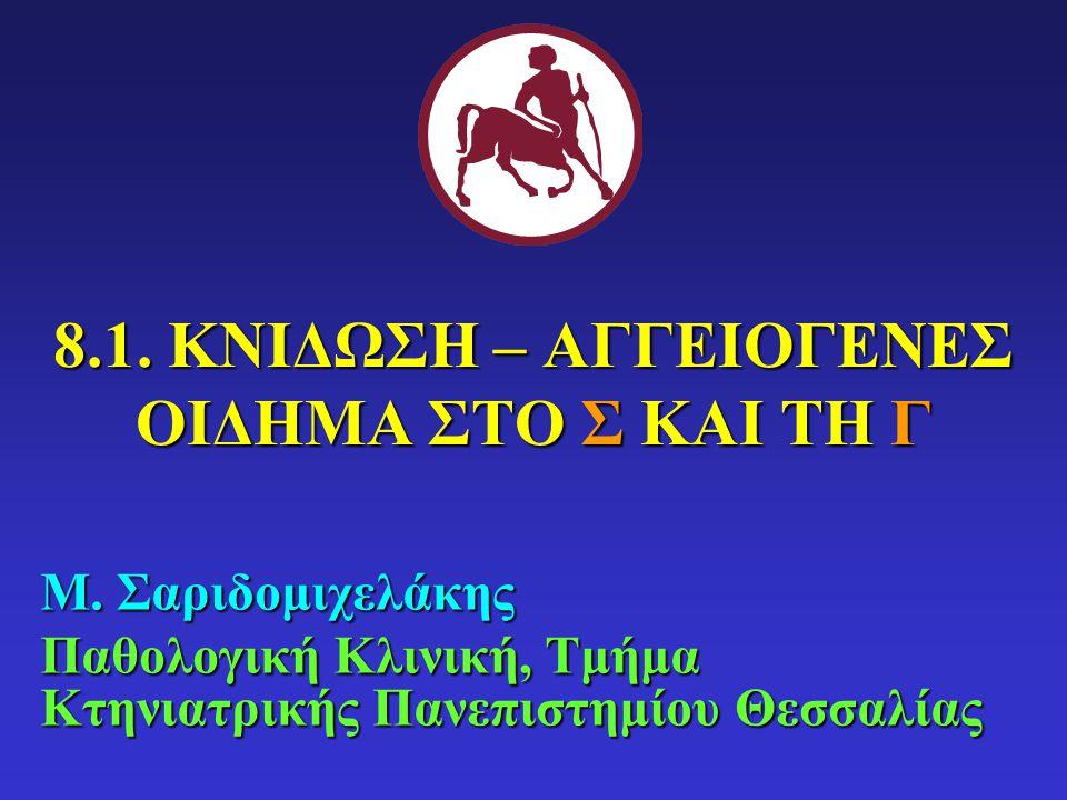 Μ.Σαριδομιχελάκης Παθολογική Κλινική, Τμήμα Κτηνιατρικής Πανεπιστημίου Θεσσαλίας 8.1.
