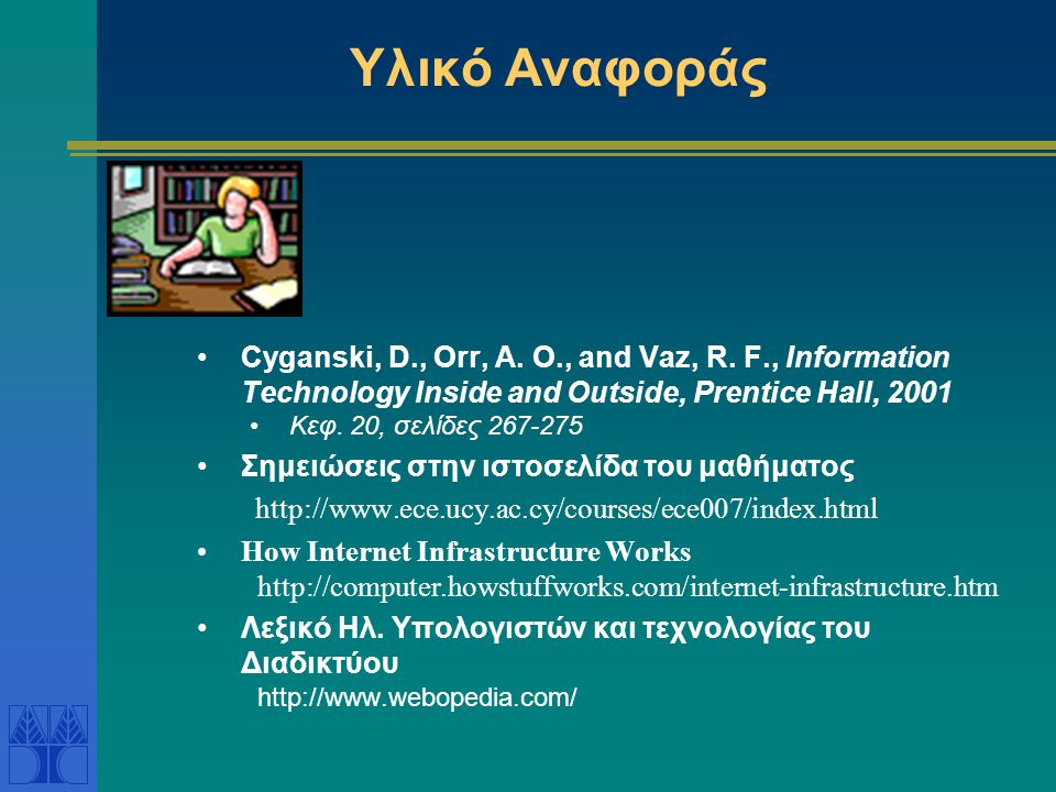 Διαδίκτυο http://www.globalcrossing.com/xml/network/net_map.xml