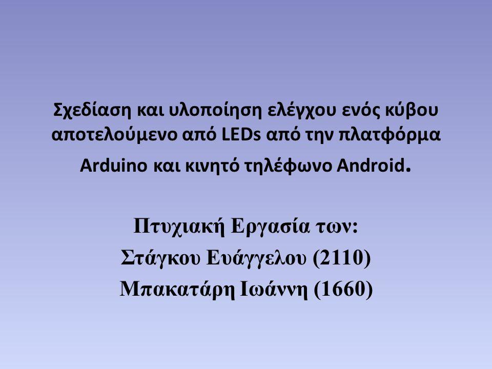 Σχεδίαση και υλοποίηση ελέγχου ενός κύβου αποτελούμενο από LEDs από την πλατφόρμα Arduino και κινητό τηλέφωνο Android.