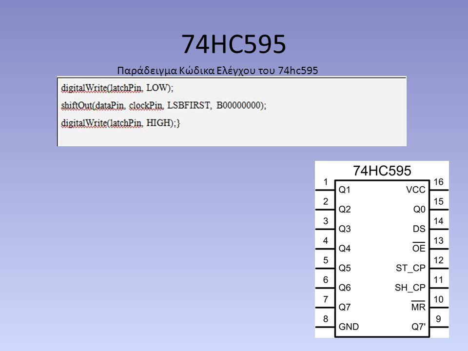 74HC595 Διαθέτει 3 ακροδέκτες μέσω των οποίων συνδέεται με το Arduino (DATA (DS), CLOCK (SH_CP), LATCH (ST_CP)) Latch (Μάνδαλο) – Το latch μπορεί να α