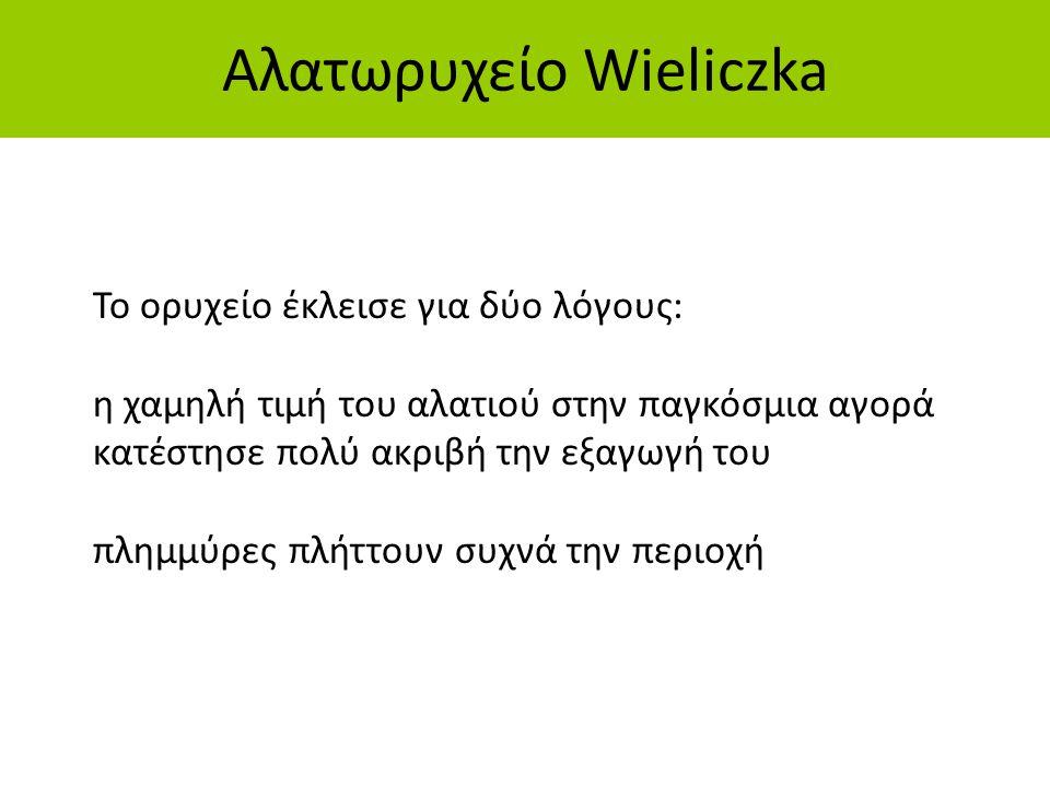 Αλατωρυχείο Wieliczka Το ορυχείο έκλεισε για δύο λόγους: η χαμηλή τιμή του αλατιού στην παγκόσμια αγορά κατέστησε πολύ ακριβή την εξαγωγή του πλημμύρε