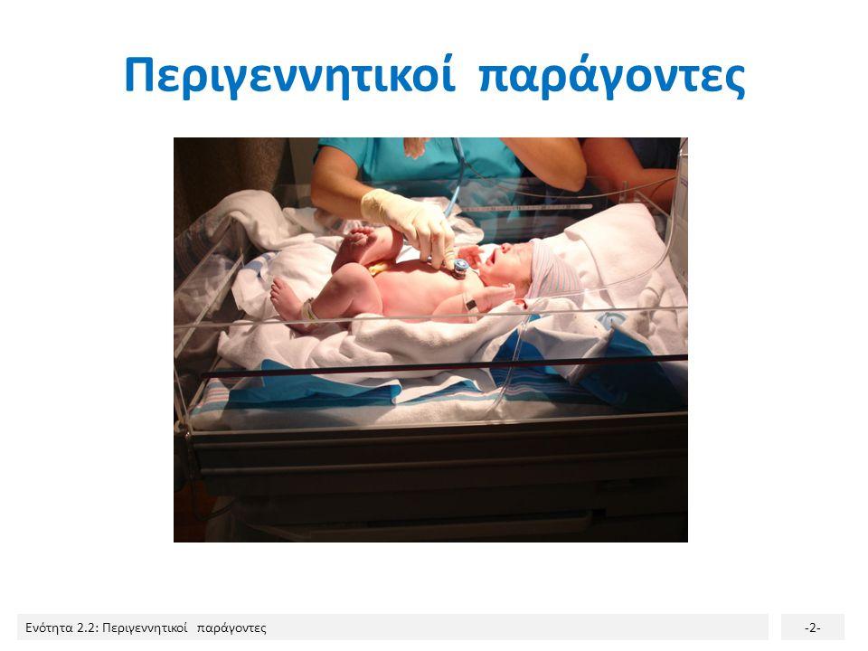 Ενότητα 2.2: Περιγεννητικοί παράγοντες-3- Γέννηση: Kρίσιμη στιγμή μετάβασης από την ενδομήτρια στην εξωμήτρια ζωή