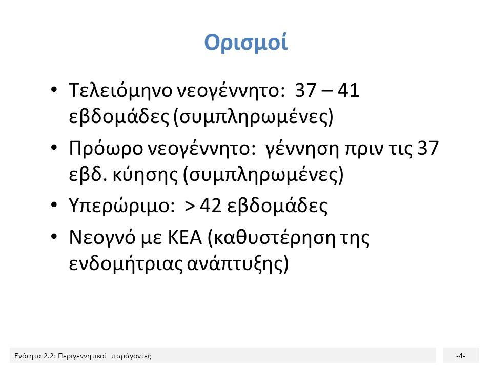 Ενότητα 2.2: Περιγεννητικοί παράγοντες-15-