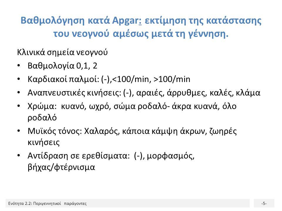 Ενότητα 2.2: Περιγεννητικοί παράγοντες-5- Βαθμολόγηση κατά Apgar: εκτίμηση της κατάστασης του νεογνού αμέσως μετά τη γέννηση. Κλινικά σημεία νεογνού Β