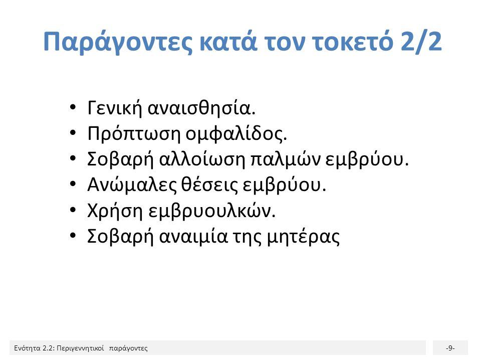 Ενότητα 2.2: Περιγεννητικοί παράγοντες-20- Προβλήματα των προώρων Περιγεννητική ασφυξία.