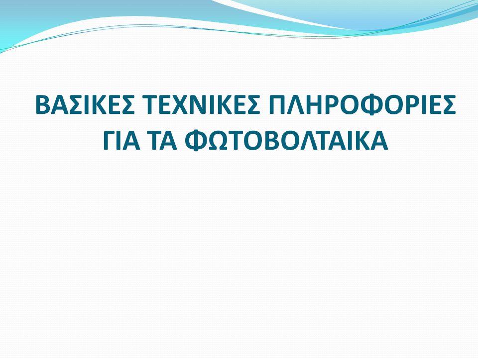 Βιώσιμη Ανάπτυξη στην Ελλάδα