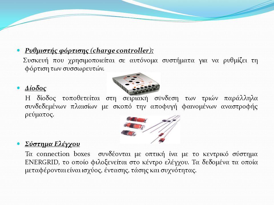 Ρυθμιστής φόρτισης (charge controller): Συσκευή που χρησιμοποιείται σε αυτόνομα συστήματα για να ρυθμίζει τη φόρτιση των συσσωρευτών.