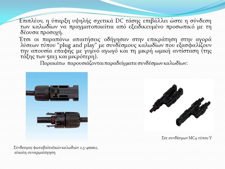Επιπλέον, η ύπαρξη υψηλής σχετικά DC τάσης επιβάλλει ώστε η σύνδεση των καλωδίων να πραγματοποιείται από εξειδικευμένο προσωπικό με τη δέουσα προσοχή.