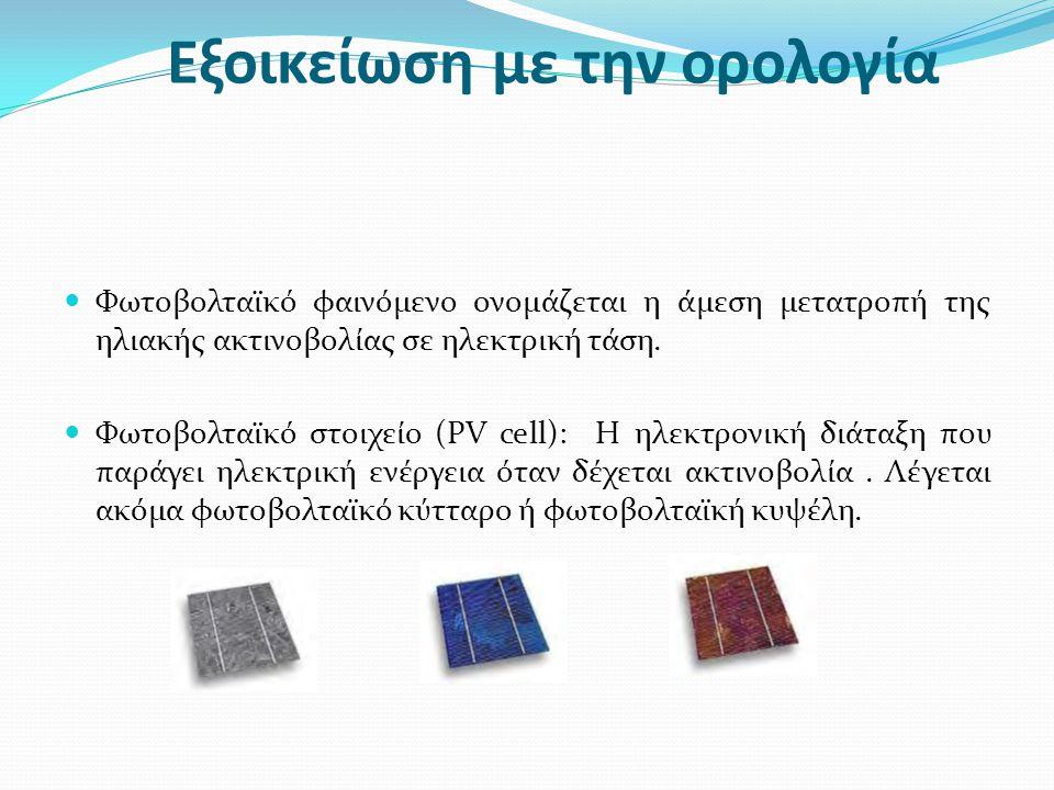 Τεχνικά χαρακτηριστικά της παραγωγής των φωτοβολταϊκών στοιχείων Ένα φωτοβολταϊκό σύστημα αποτελείται από συστοιχίες φωτοβολταϊκών πλαισίων (modules) με τις μεταλλικές βάσεις τους, καθώς και αντιστροφείς (inverter) που μετατρέπουν το συνεχές ρεύμα σε εναλλασσόμενο.