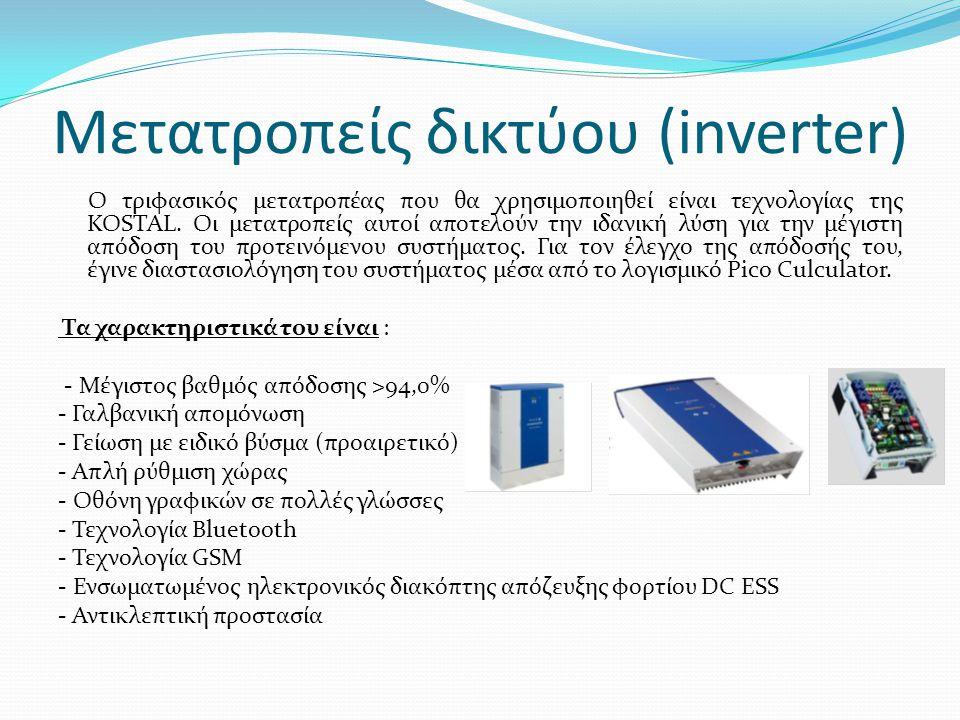Μετατροπείς δικτύου (inverter) Ο τριφασικός μετατροπέας που θα χρησιμοποιηθεί είναι τεχνολογίας της KOSTAL.