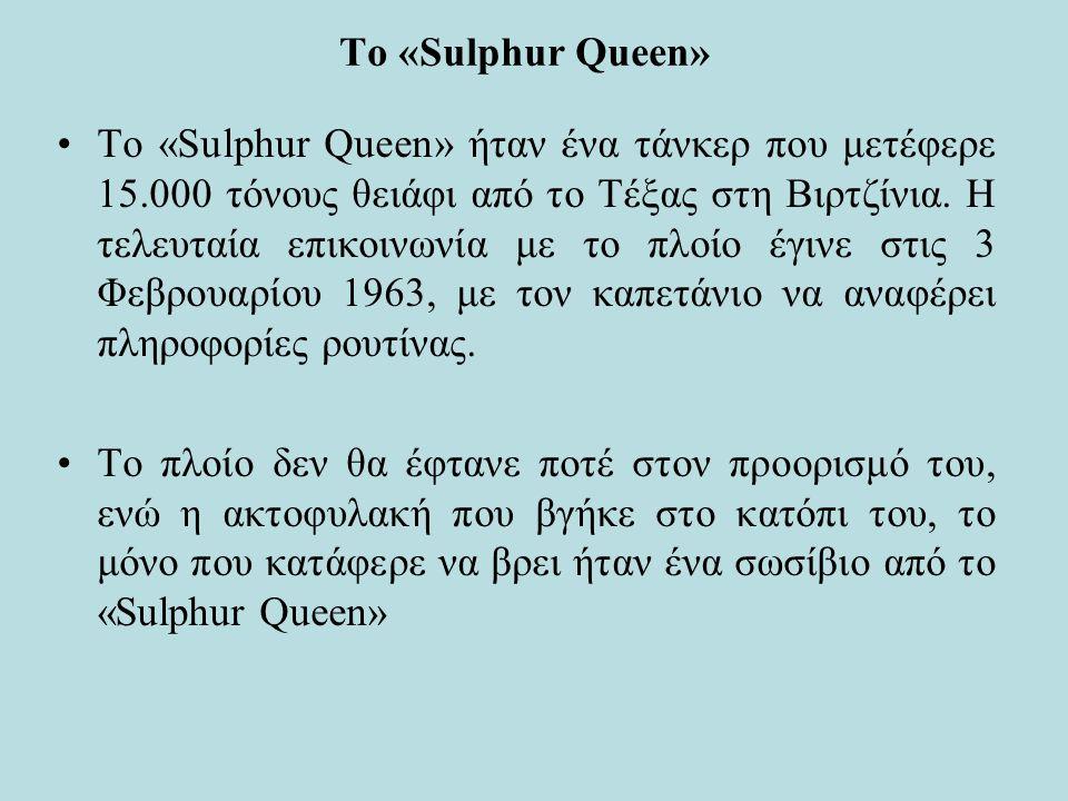 Το «Sulphur Queen» Το «Sulphur Queen» ήταν ένα τάνκερ που μετέφερε 15.000 τόνους θειάφι από το Τέξας στη Βιρτζίνια.
