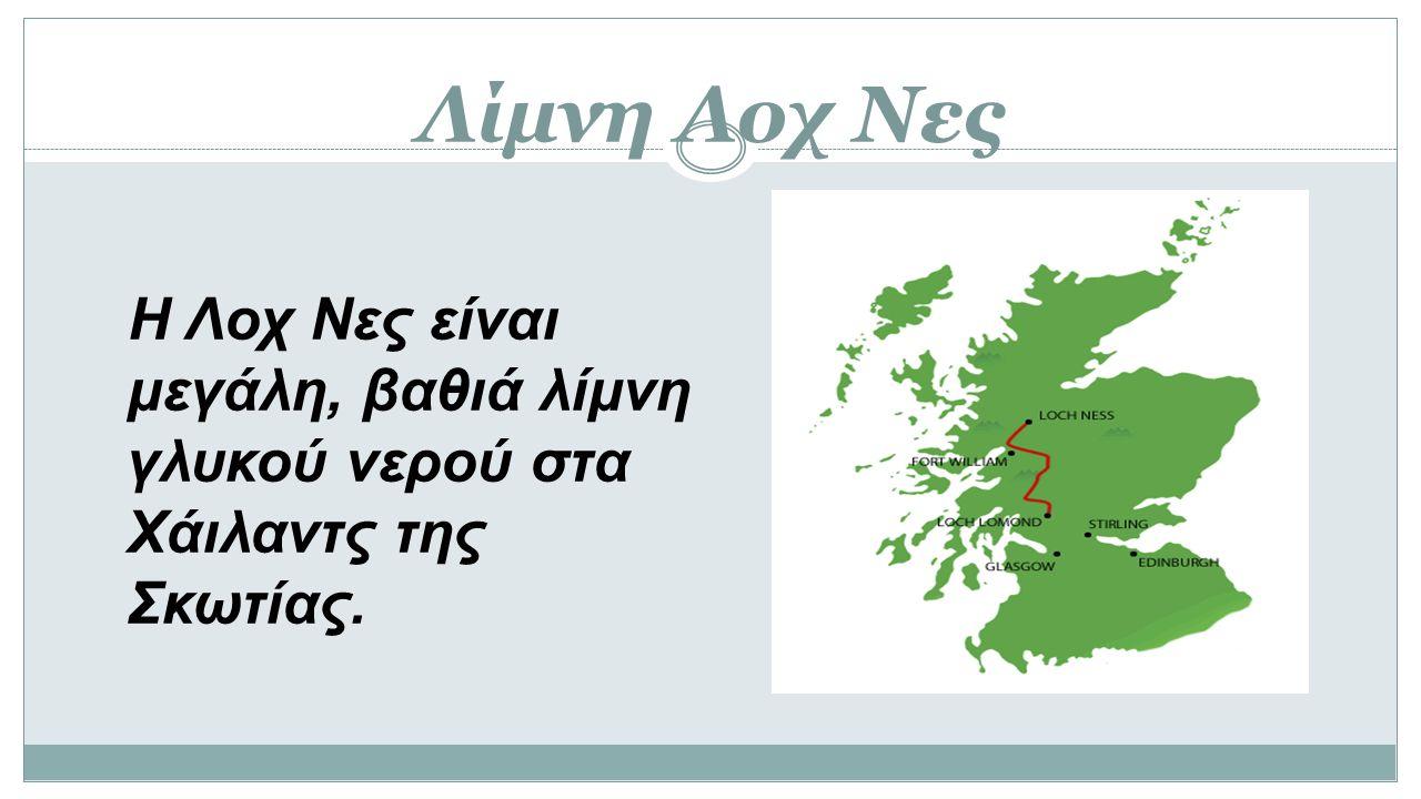 Η Λοχ Νες είναι μεγάλη, βαθιά λίμνη γλυκού νερού στα Χάιλαντς της Σκωτίας. Λίμνη Λοχ Νες