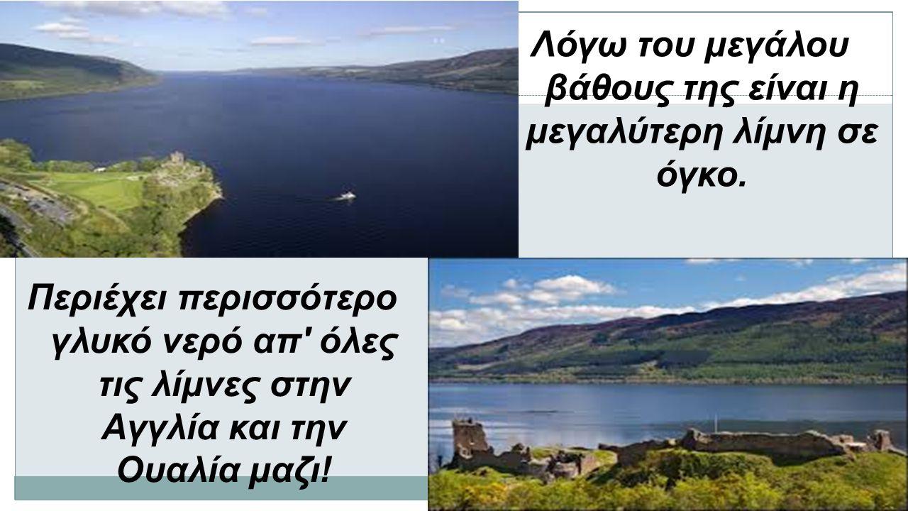 Λόγω του μεγάλου βάθους της είναι η μεγαλύτερη λίμνη σε όγκο.