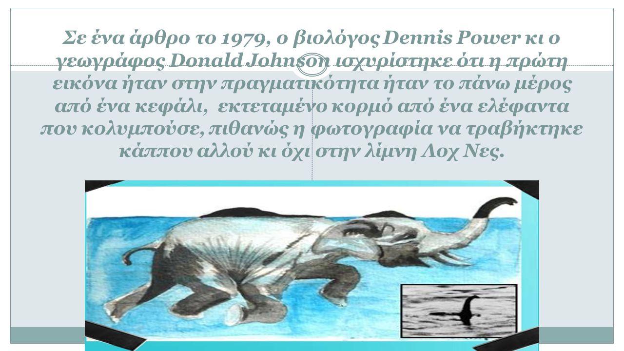 Σε ένα άρθρο το 1979, ο βιολόγος Dennis Power κι ο γεωγράφος Donald Johnson ισχυρίστηκε ότι η πρώτη εικόνα ήταν στην πραγματικότητα ήταν το πάνω μέρος από ένα κεφάλι, εκτεταμένο κορμό από ένα ελέφαντα που κολυμπούσε, πιθανώς η φωτογραφία να τραβήκτηκε κάππου αλλού κι όχι στην λίμνη Λοχ Νες.