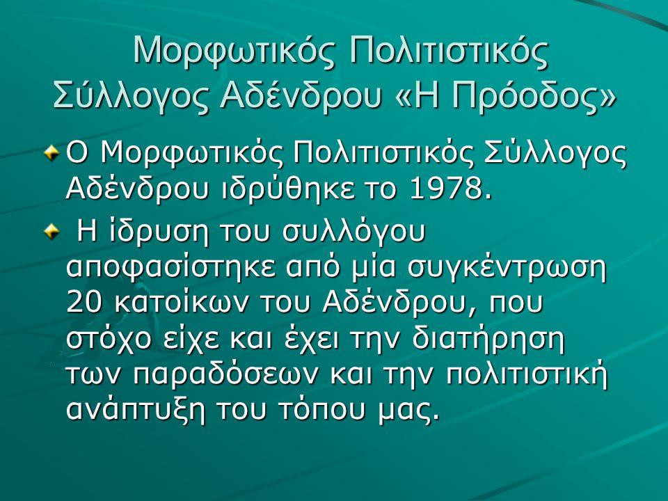 Μορφωτικός Πολιτιστικός Σύλλογος Αδένδρου «Η Πρόοδος» Μορφωτικός Πολιτιστικός Σύλλογος Αδένδρου «Η Πρόοδος» Ο Μορφωτικός Πολιτιστικός Σύλλογος Αδένδρου ιδρύθηκε το 1978.