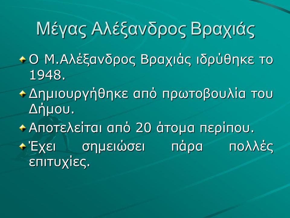 Μέγας Αλέξανδρος Βραχιάς Ο Μ.Αλέξανδρος Βραχιάς ιδρύθηκε το 1948.