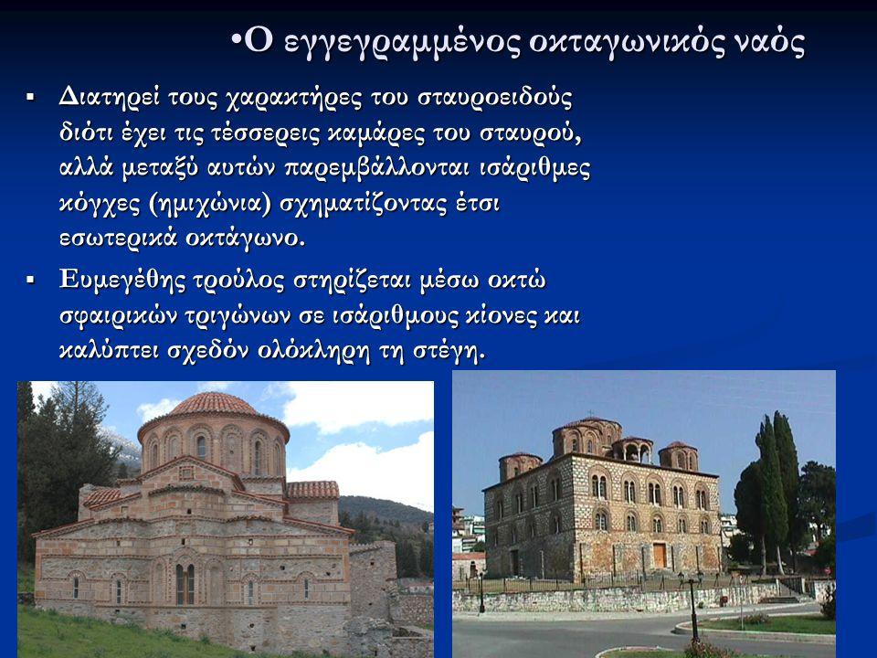 Ο εγγεγραμμένος οκταγωνικός ναόςΟ εγγεγραμμένος οκταγωνικός ναός  Διατηρεί τους χαρακτήρες του σταυροειδούς διότι έχει τις τέσσερεις καμάρες του σταυ