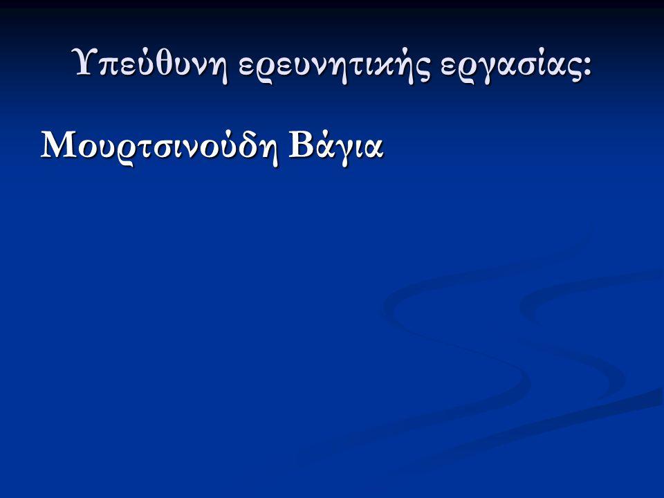 Υπεύθυνη ερευνητικής εργασίας: Μουρτσινούδη Βάγια