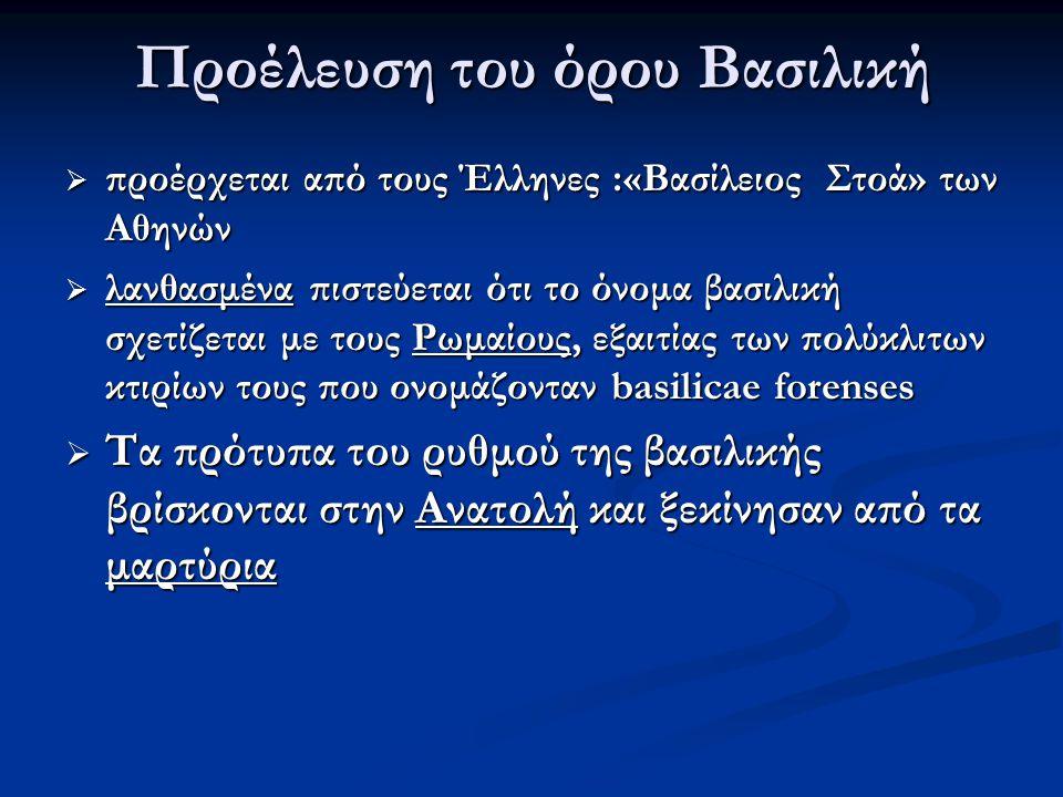 Προέλευση του όρου Βασιλική  προέρχεται από τους Έλληνες :«Βασίλειος Στοά» των Αθηνών  λανθασμένα πιστεύεται ότι το όνομα βασιλική σχετίζεται με του