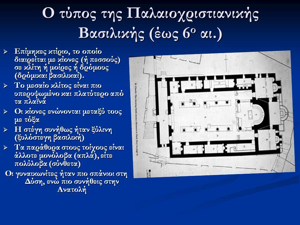 Ο τύπος της Παλαιοχριστιανικής Βασιλικής (έως 6 ο αι.)  Επίμηκες κτίριο, το οποίο διαιρείται με κίονες (ή πεσσούς) σε κλίτη ή μοίρες ή δρόμους (δρόμι