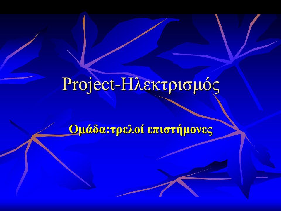 Project-Ηλεκτρισμός Ομάδα:τρελοί επιστήμονες