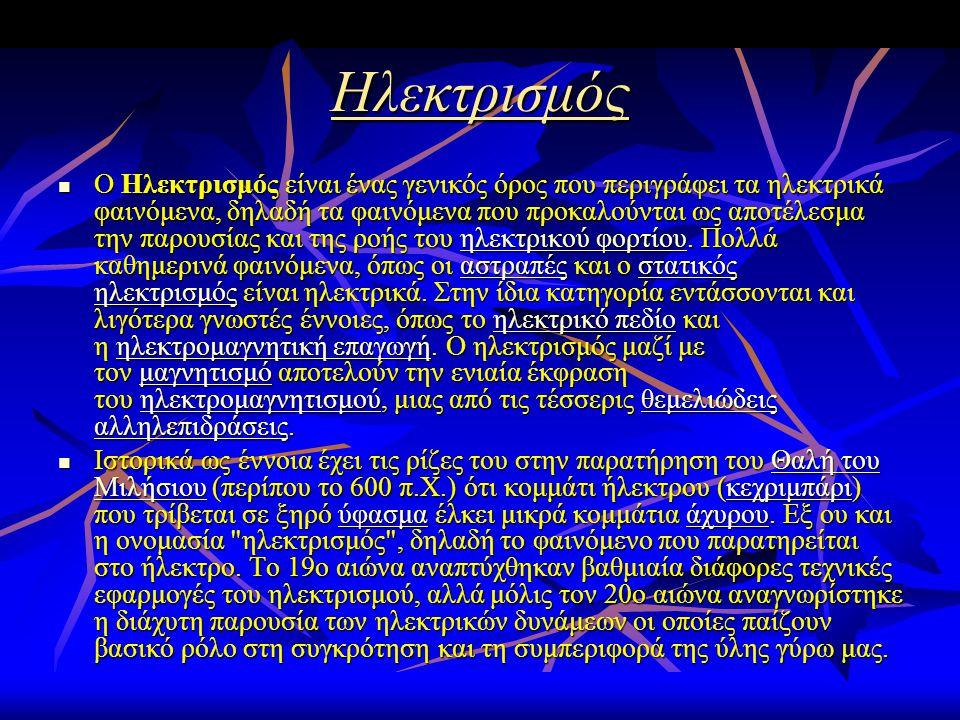 Ηλεκτρισμός Ο Ηλεκτρισμός είναι ένας γενικός όρος που περιγράφει τα ηλεκτρικά φαινόμενα, δηλαδή τα φαινόμενα που προκαλούνται ως αποτέλεσμα την παρουσ