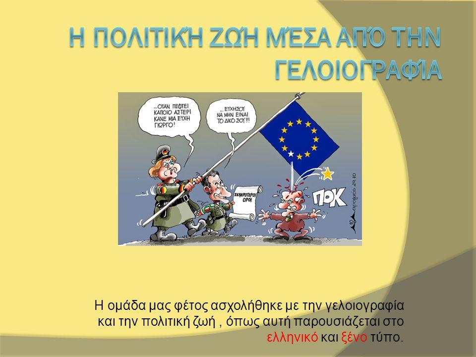 Η ομάδα μας φέτος ασχολήθηκε με την γελοιογραφία και την πολιτική ζωή, όπως αυτή παρουσιάζεται στο ελληνικό και ξένο τύπο.