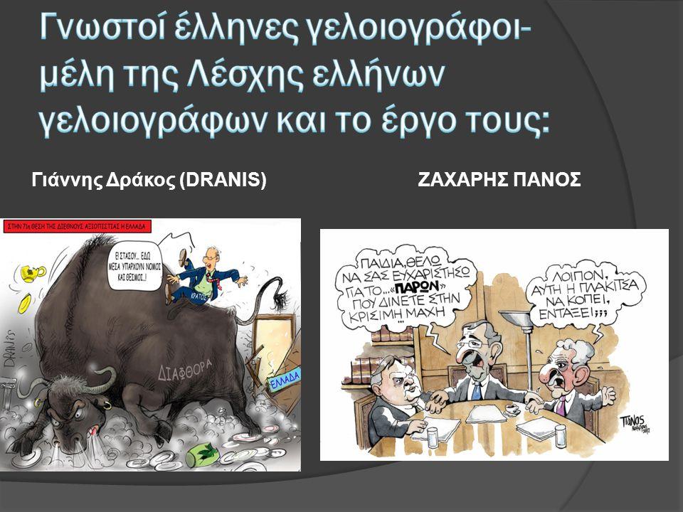Γιάννης Δράκος (DRANΙS)ΖΑΧΑΡΗΣ ΠΑΝΟΣ