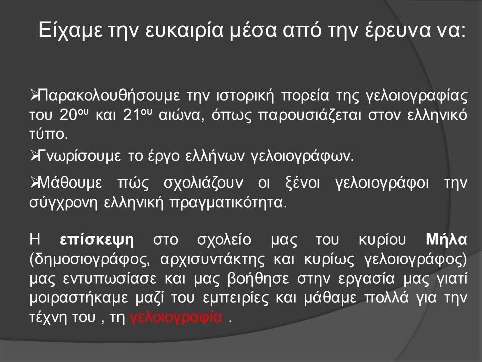 Είχαμε την ευκαιρία μέσα από την έρευνα να:  Παρακολουθήσουμε την ιστορική πορεία της γελοιογραφίας του 20 ου και 21 ου αιώνα, όπως παρουσιάζεται στον ελληνικό τύπο.
