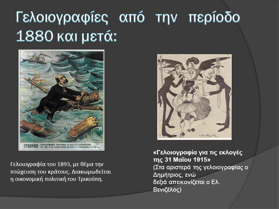 Γελοιογραφία του 1893, με θέμα την πτώχευση του κράτους. Διακωμωδείται η οικονομική πολιτική του Τρικούπη. «Γελοιογραφία για τις εκλογές της 31 Μαΐου