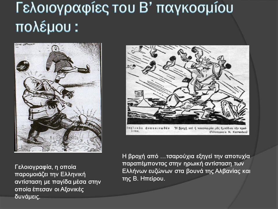 Γελοιογραφία, η οποία παρομοιάζει την Ελληνική αντίσταση με παγίδα μέσα στην οποία έπεσαν οι Αξονικές δυνάμεις. Η βροχή από …τσαρούχια εξηγεί την αποτ