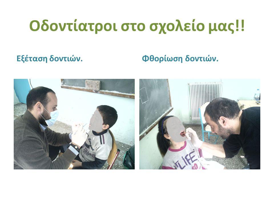 Οδοντίατροι στο σχολείο μας!! Εξέταση δοντιών.Φθορίωση δοντιών.
