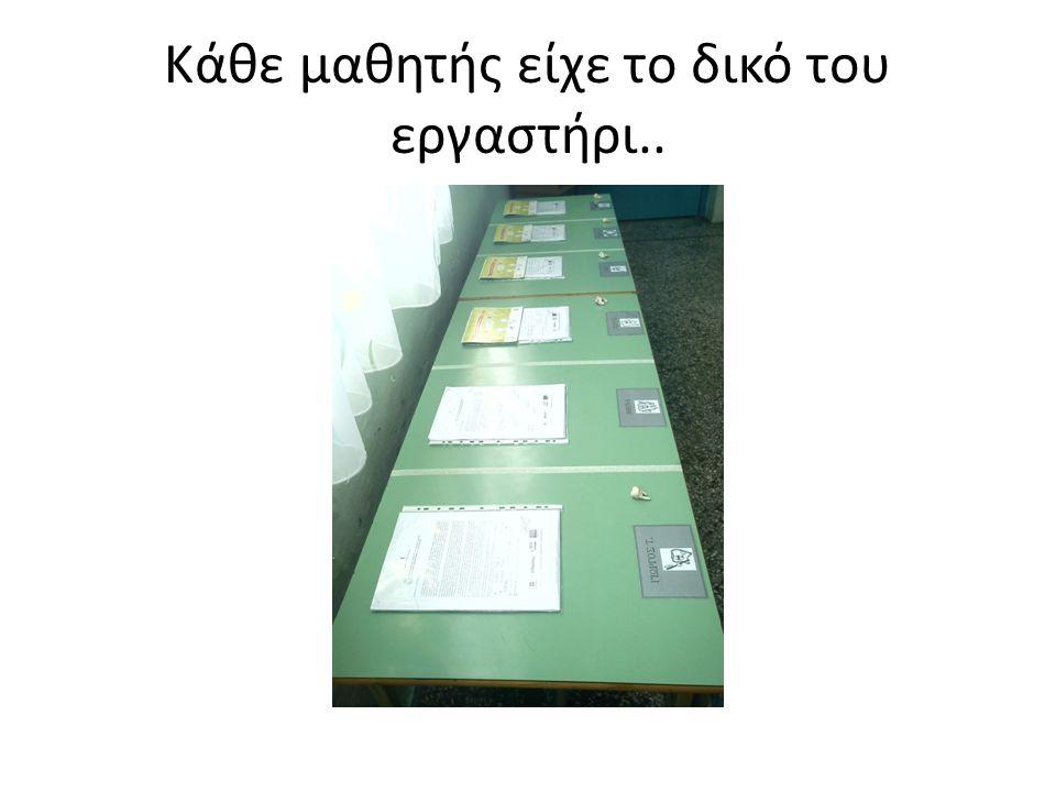 Κάθε μαθητής είχε το δικό του εργαστήρι..