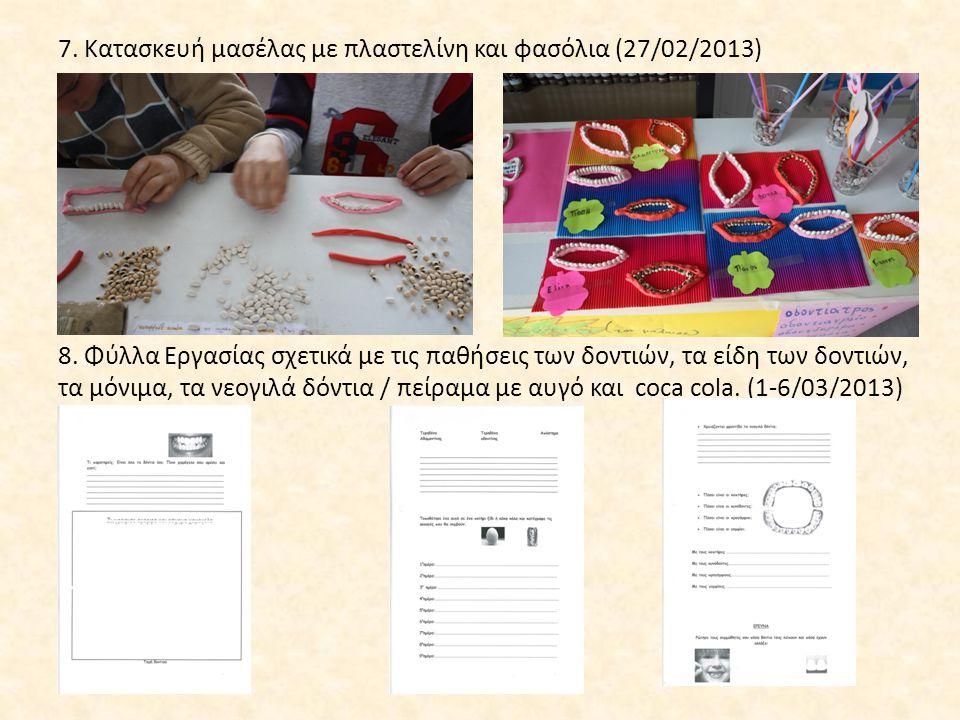 7. Κατασκευή μασέλας με πλαστελίνη και φασόλια (27/02/2013) 8. Φύλλα Εργασίας σχετικά με τις παθήσεις των δοντιών, τα είδη των δοντιών, τα μόνιμα, τα
