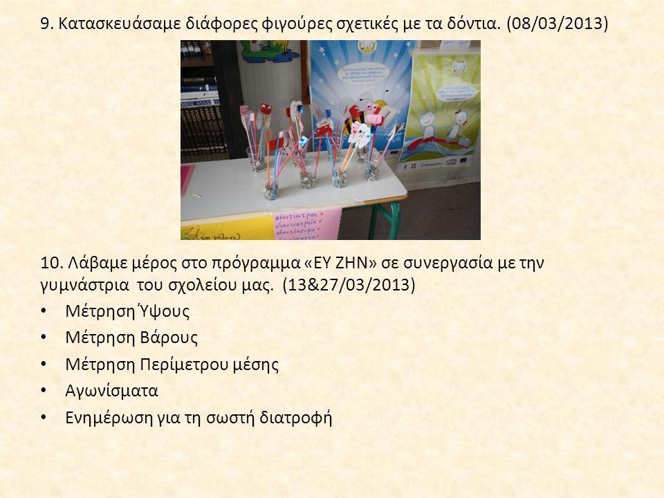9. Κατασκευάσαμε διάφορες φιγούρες σχετικές με τα δόντια. (08/03/2013) 10. Λάβαμε μέρος στο πρόγραμμα «ΕΥ ΖΗΝ» σε συνεργασία με την γυμνάστρια του σχο