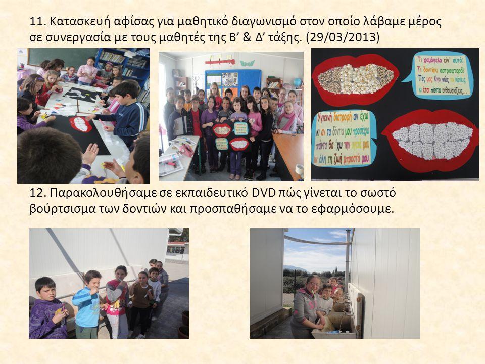 11. Κατασκευή αφίσας για μαθητικό διαγωνισμό στον οποίο λάβαμε μέρος σε συνεργασία με τους μαθητές της Β' & Δ' τάξης. (29/03/2013) 12. Παρακολουθήσαμε