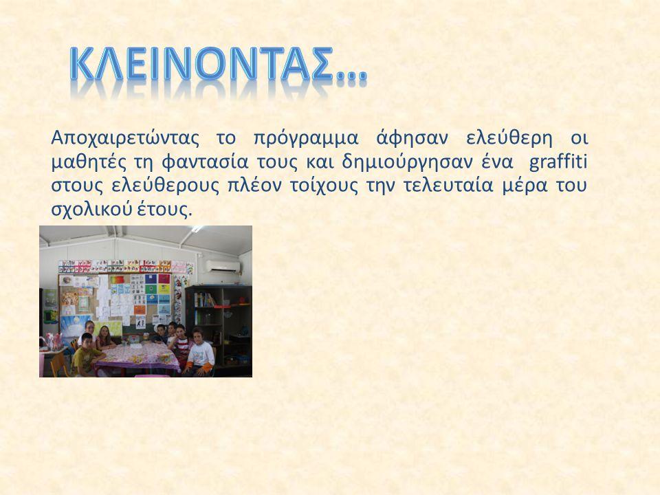 Αποχαιρετώντας το πρόγραμμα άφησαν ελεύθερη οι μαθητές τη φαντασία τους και δημιούργησαν ένα graffiti στους ελεύθερους πλέον τοίχους την τελευταία μέρ