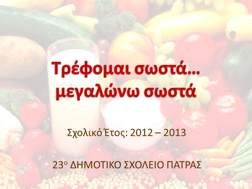 Σχολικό Έτος: 2012 – 2013 23 ο ΔΗΜΟΤΙΚΟ ΣΧΟΛΕΙΟ ΠΑΤΡΑΣ