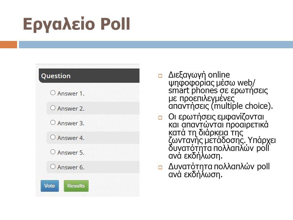 Εργαλείο Poll  Διεξαγωγή online ψηφοφορίας μέσω web/ smart phones σε ερωτήσεις με προεπιλεγμένες απαντήσεις (multiple choice).  Οι ερωτήσεις εμφανίζ