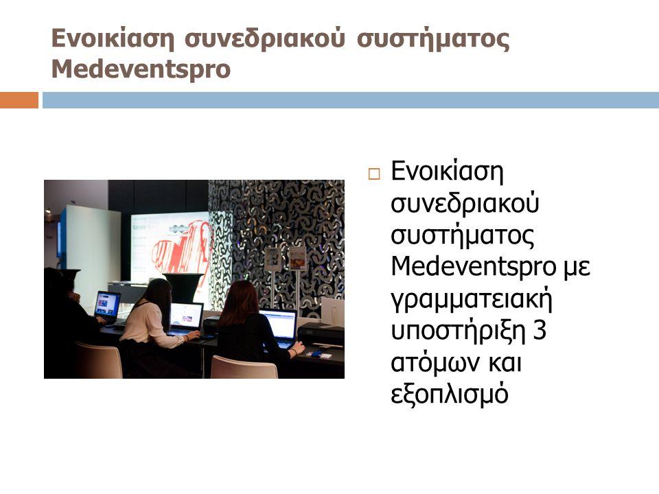 Ενοικίαση συνεδριακού συστήματος Medeventspro  Ενοικίαση συνεδριακού συστήματος Medeventspro με γραμματειακή υποστήριξη 3 ατόμων και εξοπλισμό