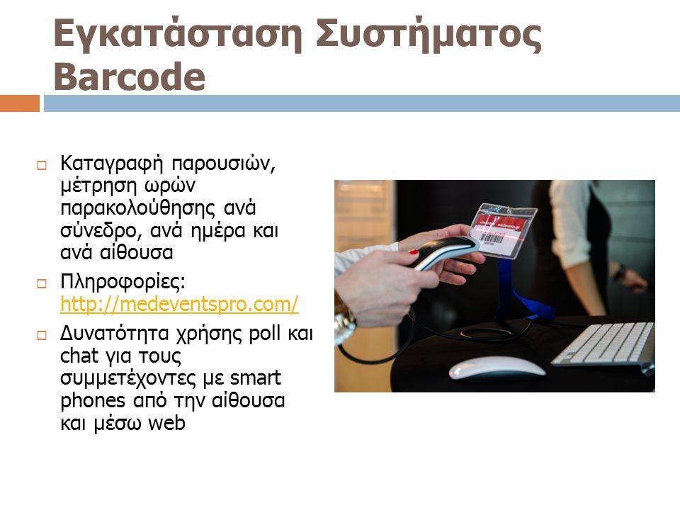 Εγκατάσταση Συστήματος Barcode  Καταγραφή παρουσιών, μέτρηση ωρών παρακολούθησης ανά σύνεδρο, ανά ημέρα και ανά αίθουσα  Πληροφορίες: http://medeven