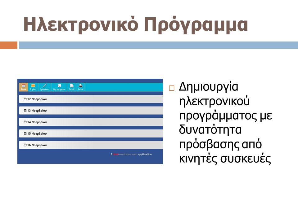 Ηλεκτρονικό Πρόγραμμα  Δημιουργία ηλεκτρονικού προγράμματος με δυνατότητα πρόσβασης από κινητές συσκευές