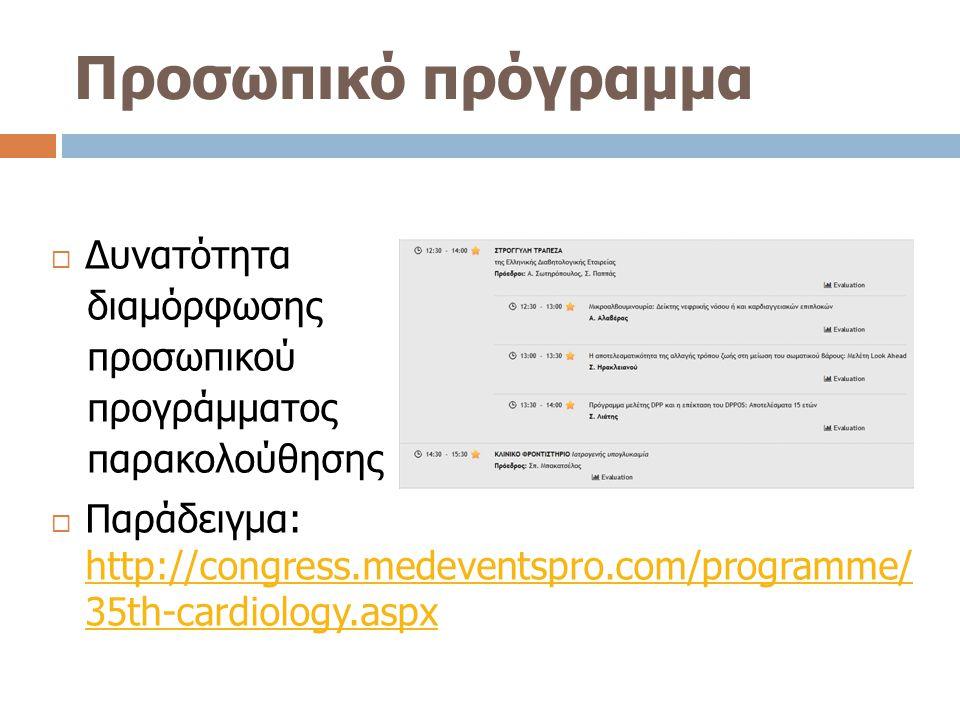 Προσωπικό πρόγραμμα  Δυνατότητα διαμόρφωσης προσωπικού προγράμματος παρακολούθησης  Παράδειγμα: http://congress.medeventspro.com/programme/ 35th-car
