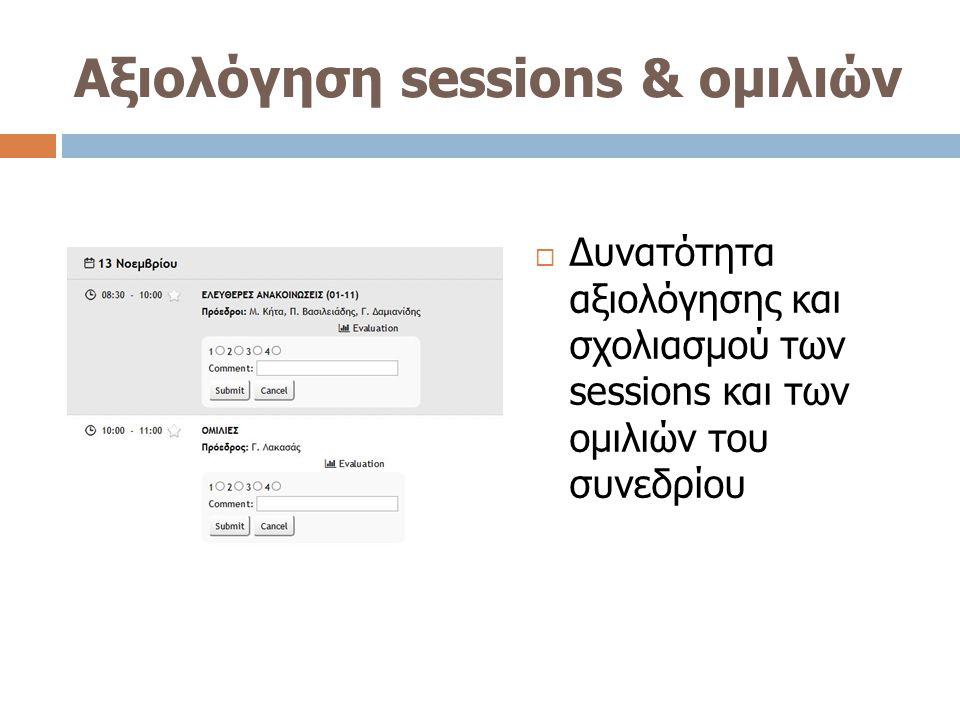 Αξιολόγηση sessions & ομιλιών  Δυνατότητα αξιολόγησης και σχολιασμού των sessions και των ομιλιών του συνεδρίου