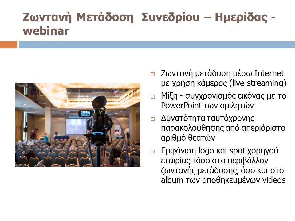 Ζωντανή Μετάδοση Συνεδρίου – Ημερίδας - webinar  Ζωντανή μετάδοση μέσω Internet με χρήση κάμερας (live streaming)  Μίξη - συγχρονισμός εικόνας με το