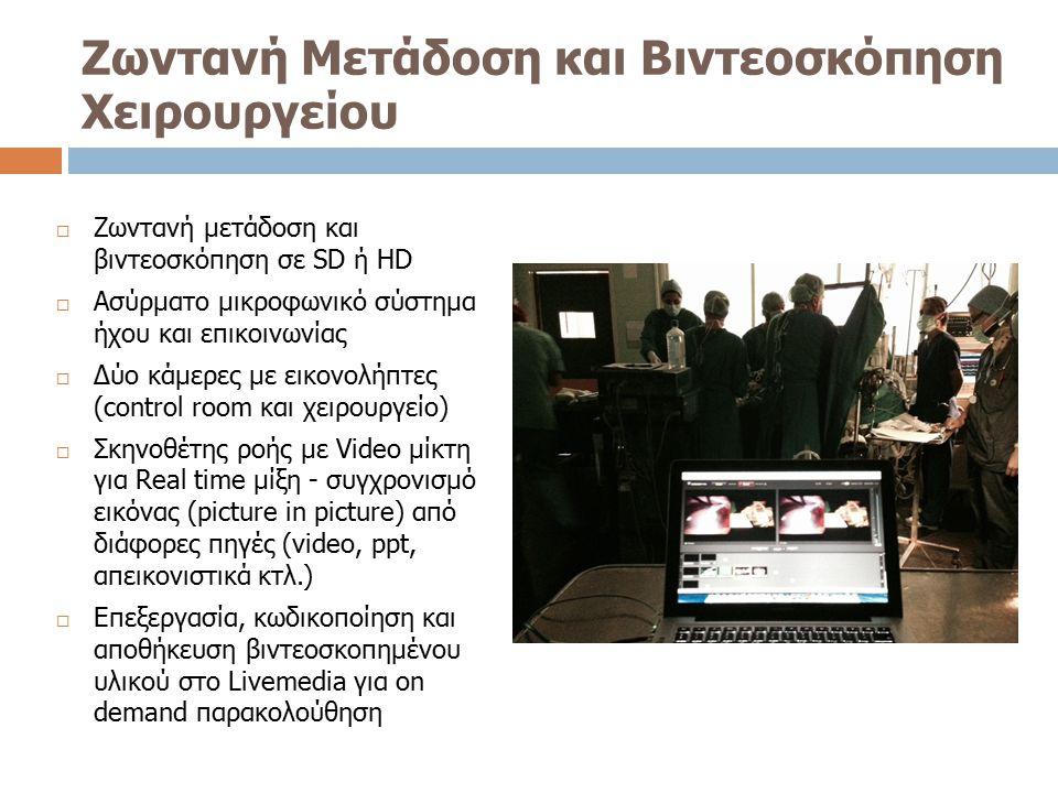 Ζωντανή Μετάδοση και Βιντεοσκόπηση Χειρουργείου  Ζωντανή μετάδοση και βιντεοσκόπηση σε SD ή HD  Ασύρματο μικροφωνικό σύστημα ήχου και επικοινωνίας 